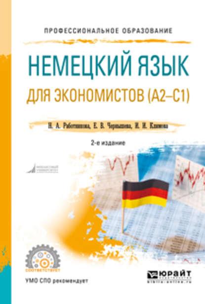 Обложка «Немецкий язык для экономистов (a2-c1) 2-е изд., пер. и доп. Учебное пособие для СПО»