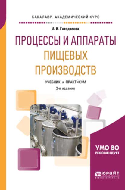 Обложка «Процессы и аппараты пищевых производств 2-е изд., пер. и доп. Учебник и практикум для академического бакалавриата»