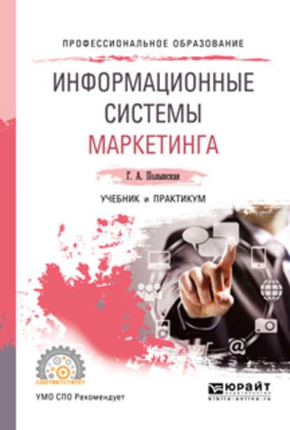 Обложка «Информационные системы маркетинга. Учебник и практикум для СПО»