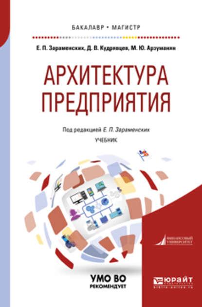 Обложка «Архитектура предприятия. Учебник для бакалавриата и магистратуры»