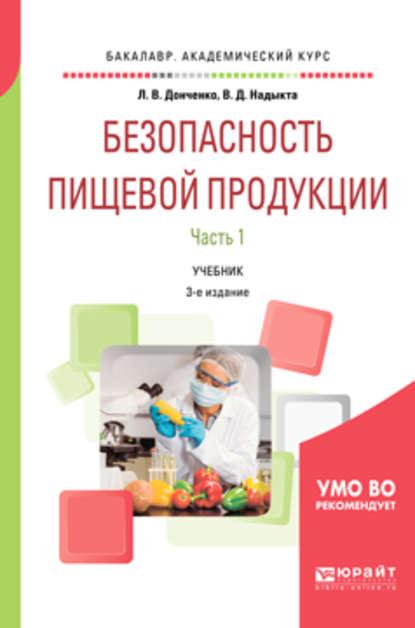 Обложка «Безопасность пищевой продукции. В 2 ч. Часть 1 3-е изд., испр. и доп. Учебник для академического бакалавриата»