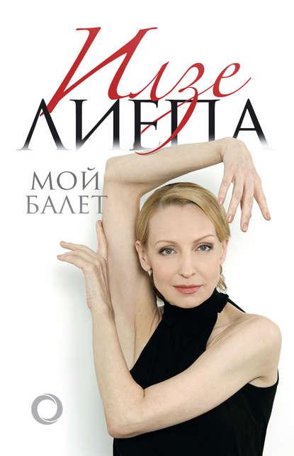 Обложка «Мой балет»