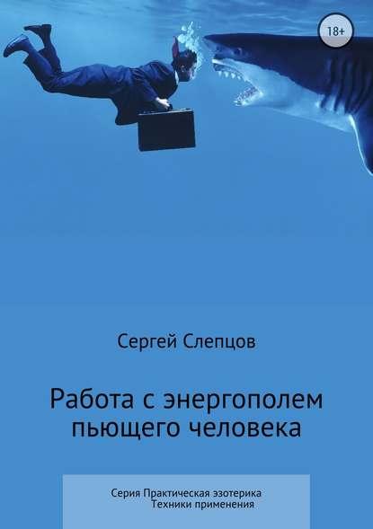 Обложка «Работа с энергополем пьющего человека»