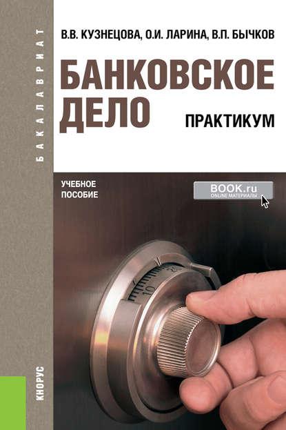 Обложка «Банковское дело. Практикум»
