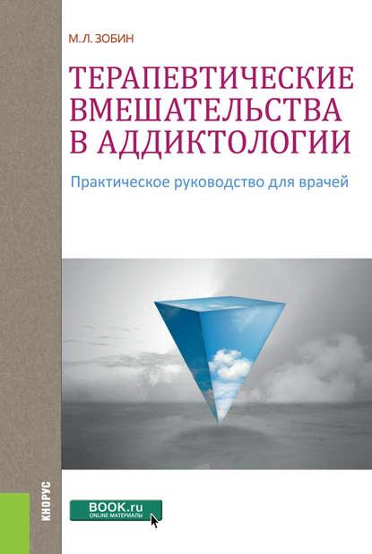 Обложка «Терапевтические вмешательства в аддиктологии. Практическое руководство для врачей»
