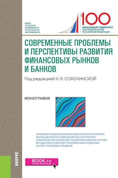 Обложка «Современные проблемы и перспективы развития финансовых рынков и банков»