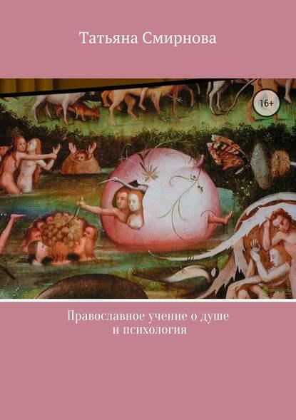 Обложка «Православное учение о душе и психология»