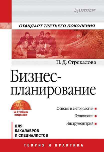 Обложка «Бизнес-планирование. Учебное пособие»