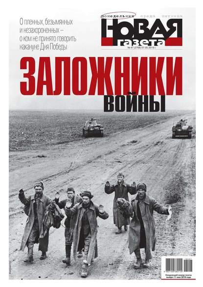 Обложка «Новая Газета 47-2018»