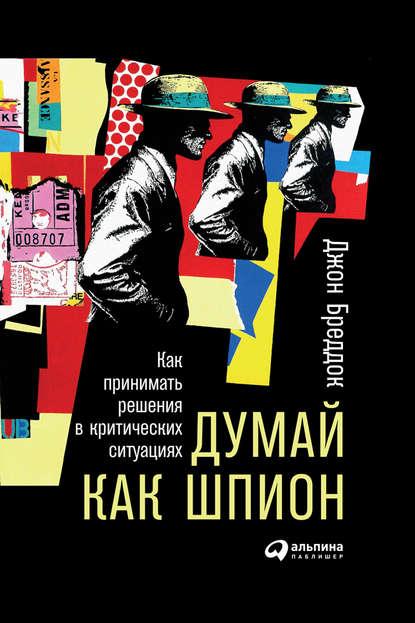 Обложка «Думай как шпион: Как принимать решения в критических ситуациях»