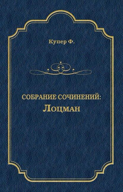 Обложка «Лоцман»
