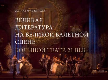 Обложка «Великая литература на великой балетной сцене. Большой театр. 21 век»