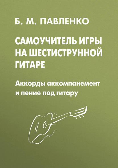 Обложка «Самоучитель игры на шестиструнной гитаре. Аккорды, аккомпанемент и пение под гитару»