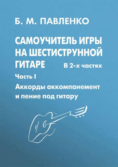 Обложка «Самоучитель игры на шестиструнной гитаре в 2-х частях. Аккорды, аккомпанемент и пение под гитару. Часть I»