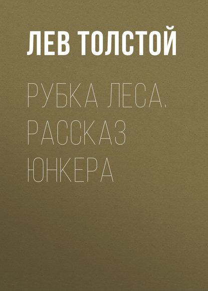Обложка «Рубка леса. Рассказ юнкера»
