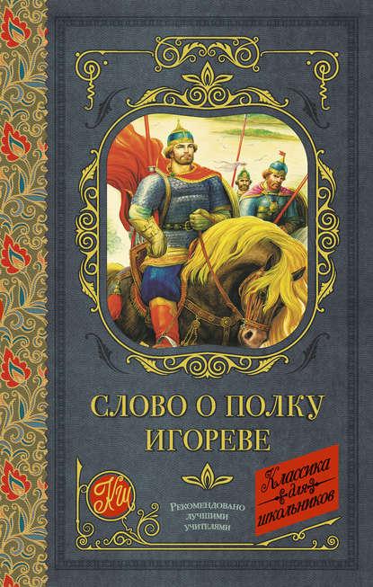 Обложка «Слово о полку Игореве (сборник)»