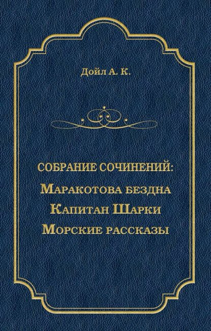 Обложка «Маракотова бездна. Капитан Шарки. Морские рассказы (сборник)»