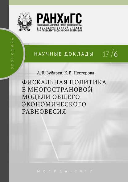 Обложка «Фискальная политика в многострановой модели общего экономического равновесия»
