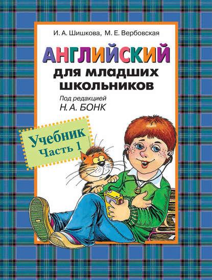 Обложка «Английский для младших школьников. Учебник. Часть 1»