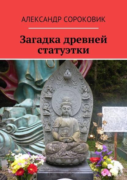 Обложка «Загадка древней статуэтки»