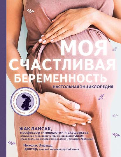 Обложка «Моя счастливая беременность. Настольная энциклопедия»