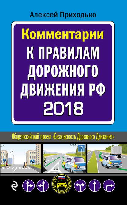 Обложка «Комментарии к Правилам дорожного движения РФ с последними изменениями на 2018 год»