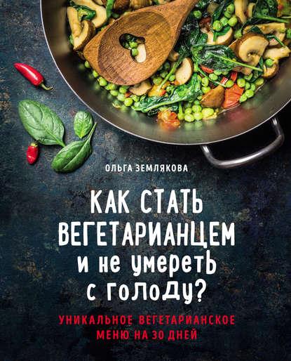Обложка «Как стать вегетарианцем и не умереть с голоду?»