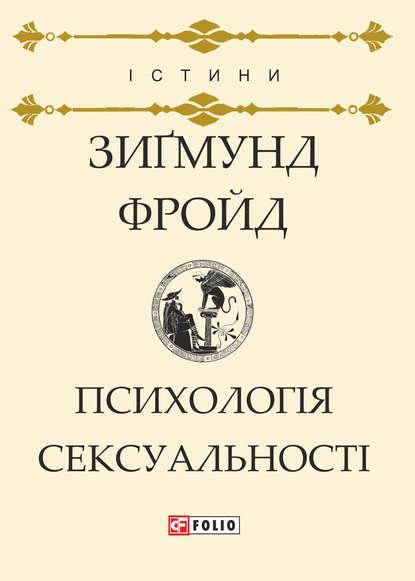Обложка «Психологія сексуальності»