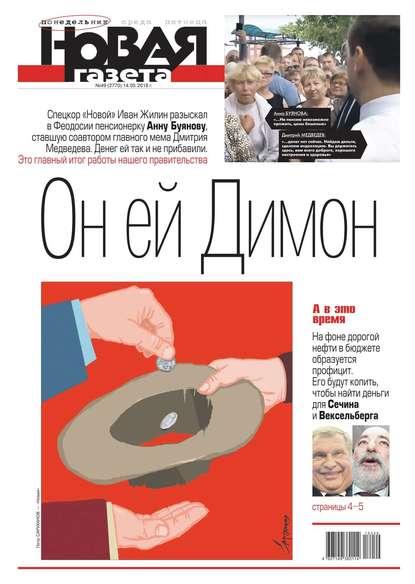 Обложка «Новая Газета 49-2018»