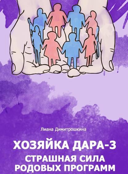 Обложка «Хозяйка Дара-3. Страшная сила родовых программ»