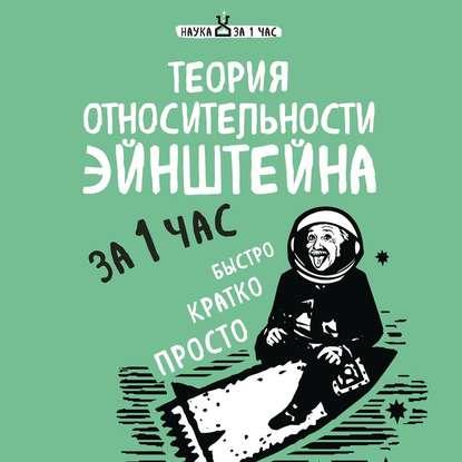 Обложка «Теория относительности Эйнштейна за 1 час»