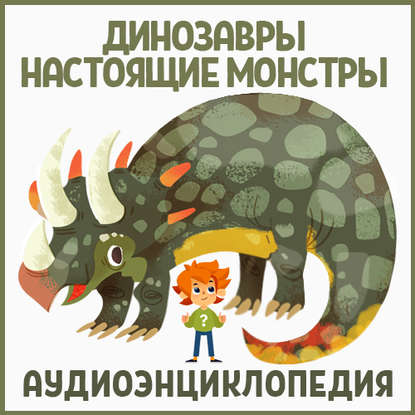 Обложка «Динозавры – настоящие монстры»