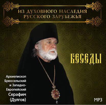 Обложка «Беседы Архиепископа Брюссельского и Западно-Европейского Серафима (Дулгова)»
