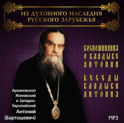 Обложка «Воспоминания о владыке Антонии. Беседы владыки Антония»