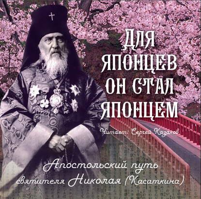 Обложка «Для японцев он стал японцем. Апостольский путь святителя Николая (Касаткина)»