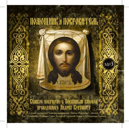 Обложка «Великое повечерие с Покаянным каноном преподобного Андрея Критского»