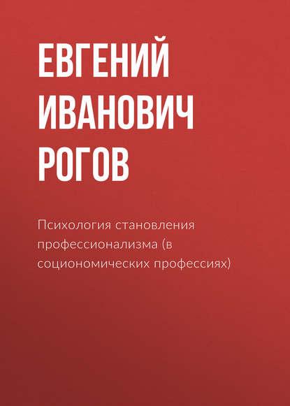 Обложка «Психология становления профессионализма (в социономических профессиях)»