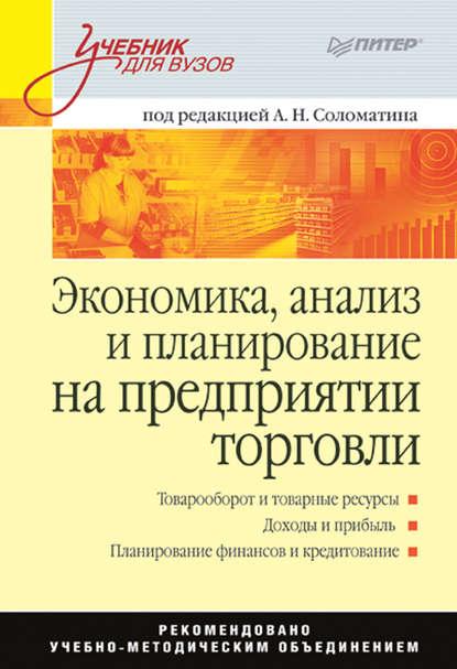 Обложка «Экономика, анализ и планирование на предприятии торговли»