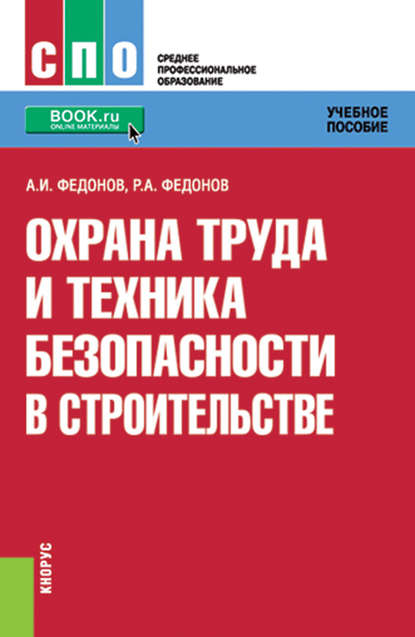 Обложка «Охрана труда и техника безопасности в строительстве»