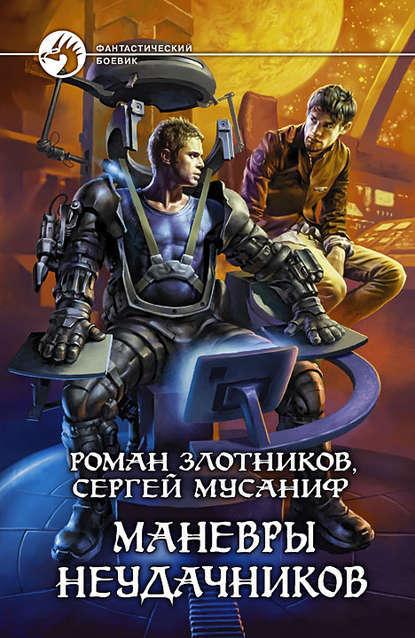 Обложка «Маневры неудачников»