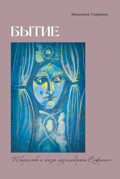 Обложка «Бытие. Творчество и жизнь архимандрита Софрония»