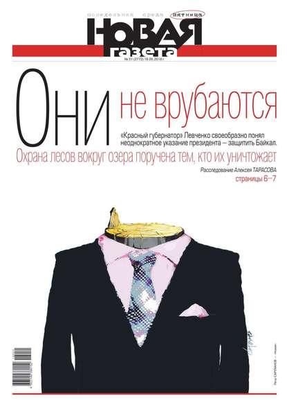 Обложка «Новая Газета 51-2018»