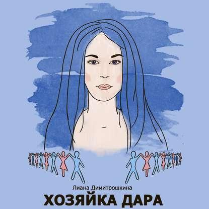 Обложка «Хозяйка Дара»