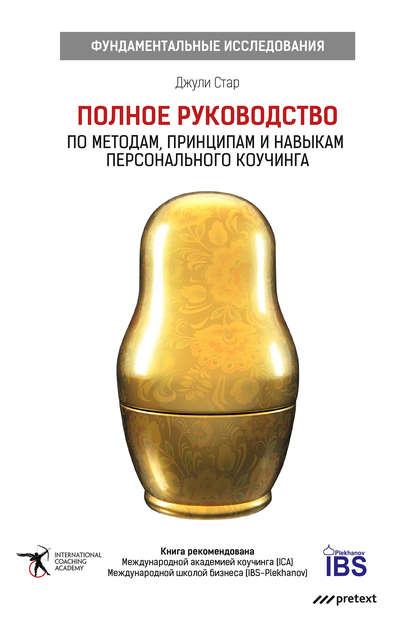 Обложка «Полное руководство по методам, принципам и навыкам персонального коучинга»