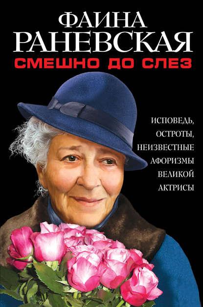 Обложка «Смешно до слез. Исповедь и неизвестные афоризмы великой актрисы»