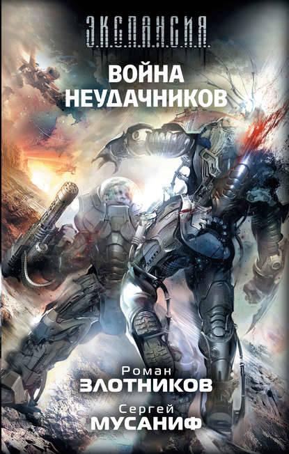 Обложка «Война неудачников»