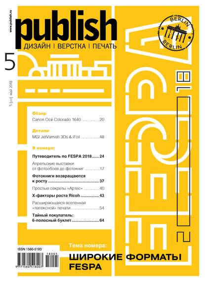 Обложка «Журнал Publish №05/2018»