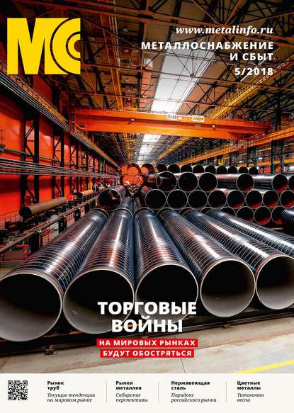 Обложка «Металлоснабжение и сбыт №05/2018»
