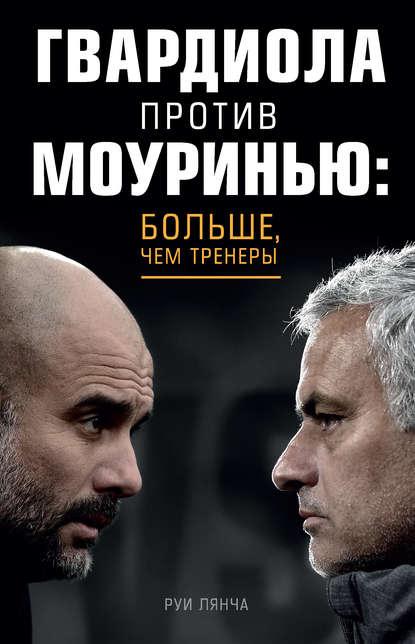 Обложка «Гвардиола против Моуринью: больше, чем тренеры»