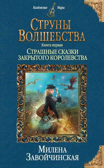 Обложка «Струны волшебства. Книга первая. Страшные сказки закрытого королевства»